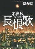 長恨歌  不夜城完結編 (角川文庫)