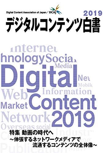 デジタルコンテンツ白書 (2019)