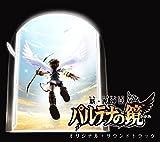 Shin Hikari Shinwa Palutena no Kagami Original Soundtrack