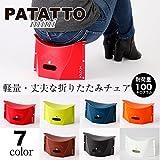 折りたたみチェア PATATTO mini パタット ミニ (高さ15cm)携帯椅子 mini 椅子 簡易イス アウトドア 玄関イス 玄関スツール 運動会 軽量 [グリーン]