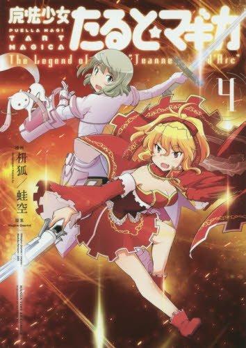 """魔法少女たると☆マギカ The Legend of """"Jeanne d' Arc"""" (4) (まんがタイムKRコミックス フォワードシリーズ)"""