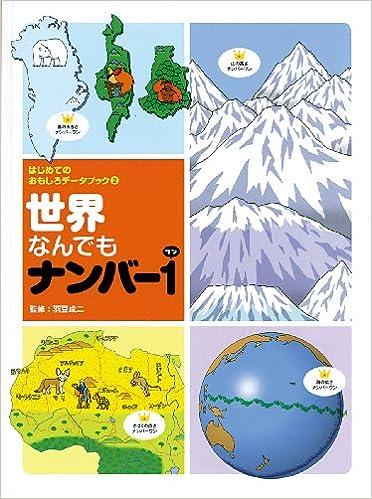 日本、世界、生き物、乗り物、くらしのなんでもナンバーワン