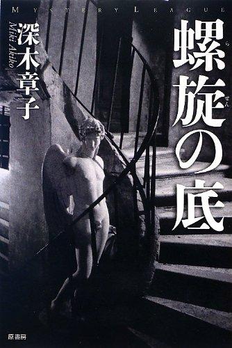 螺旋の底 (ミステリー・リーグ)