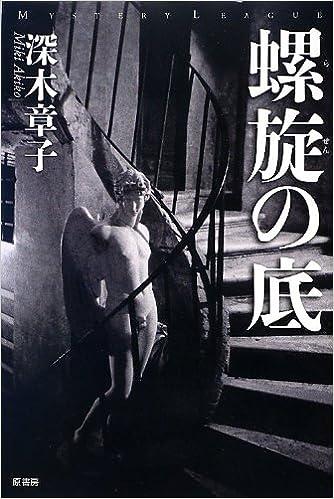 螺旋の底 (ミステリー・リーグ) ...