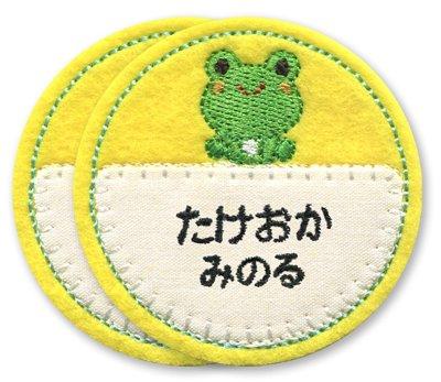 お名前刺しゅうします オーダーワッペン「カエル」 3枚セット (丸)の商品画像