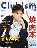 Clubism(クラビズム) 2018年 03 月号 [雑誌]