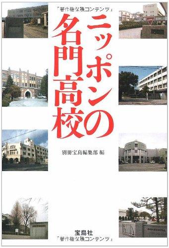 ニッポンの名門高校 (宝島SUGOI文庫)