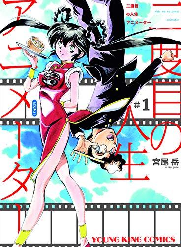 二度目の人生アニメーター 1 (ヤングキングコミックス)