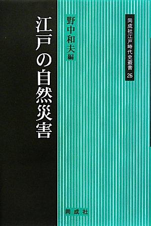 江戸の自然災害 (同成社江戸時代史叢書)
