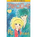 (5) (the Chao Flower Comics) Alpenrose (1985) ISBN: 4091313256 [Japanese Import]