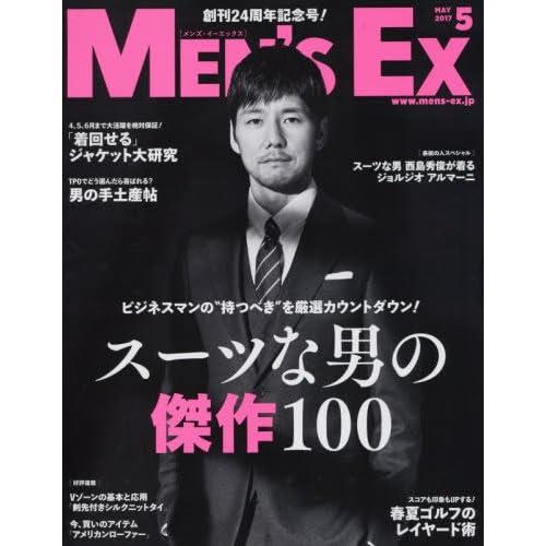 MEN'S EX 2017年5月号 表紙画像