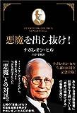 akumawodashinuke (Japanese Edition)