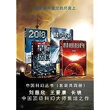 中国科幻丛书(套装共4册) (刘慈欣科幻系列) (Chinese Edition)