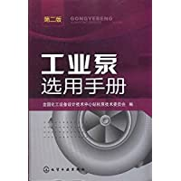 工业泵选用手册(第2版)