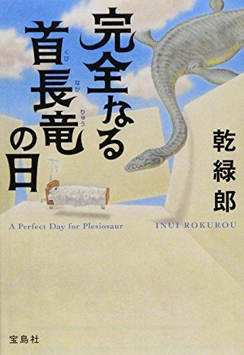 【映画化】完全なる首長竜の日 (宝島社文庫 『このミス』大賞シリーズ)