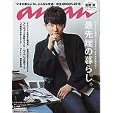 anan (アンアン)2018/03/21[最先端の暮らし]