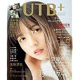 2019年2月号 Vol.46 カバーモデル:齋藤 飛鳥( さいとう あすか )さん