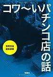 コワ〜いパチンコ店の話 (宝島SUGOI文庫)