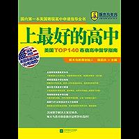 上最好的高中:美国TOP140寄宿高中留学指南