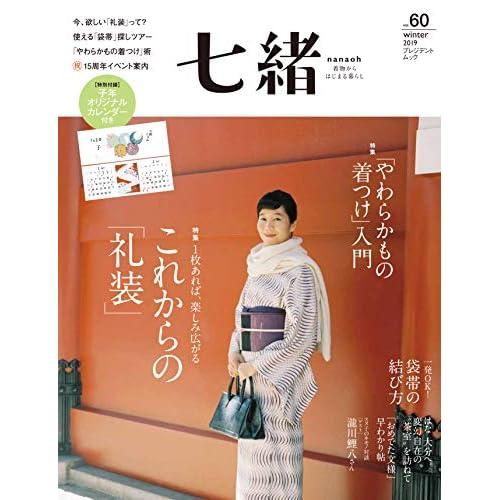 七緒 vol.60 限定セット 画像
