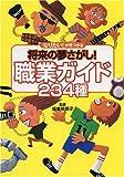 職業ガイド234種 「なりたい!」が見つかる将来の夢さがし!