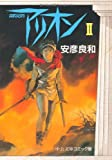Arion (2) (Chuko Paperback - 3-2 and (C comic version)) (1997) ISBN: 4122028086 [Japanese Import]