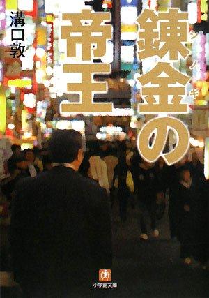 錬金(シノギ)の帝王 (小学館文庫)