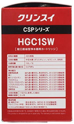 クリンスイ 浄水器 カートリッジ 交換用 2個入 ハイグレード 8+2物質除去 CSPシリーズ HGC1SW