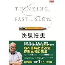 快思慢想: Thinking, Fast and Slow (Traditional Chinese Edition)