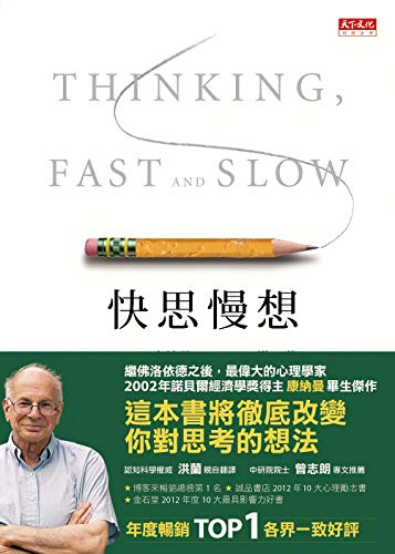 快思慢想: Thinking, Fast and Slow (Traditional Chinese Edition)