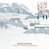 Tokyo Ladies Singers - Ai No Uta Inori No Uta [Japan CD] KICC-879