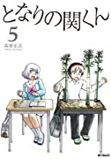 となりの関くん 5 (MFコミックス フラッパーシリーズ)