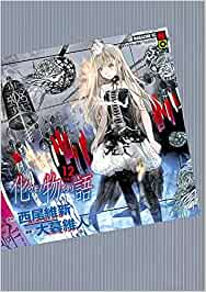 Bakemonogatari T12 Edition limitée