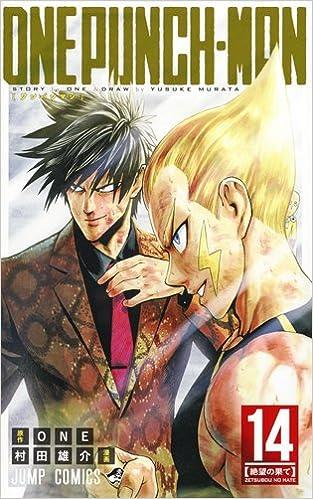 ワンパンマン 第01-14巻 [Onepunch-Man vol 01-14]