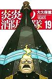 炎炎ノ消防隊(19) (講談社コミックス)