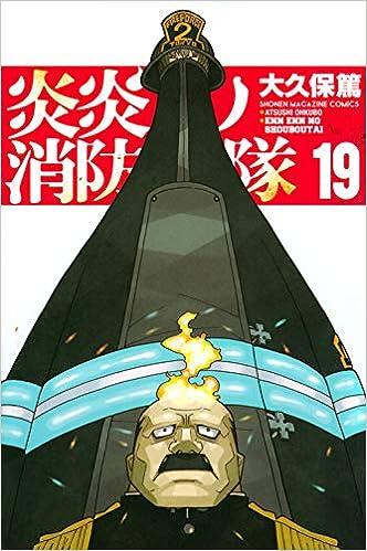 """Résultat de recherche d'images pour """"炎炎ノ消防隊 19"""""""