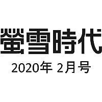 螢雪時代 2020年 02月号 (旺文社螢雪時代)
