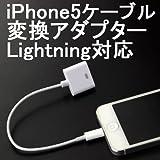 iPhone 5 用 8pin Lightning to 30pin 充電&データ転送 変換 ケーブル ケーブル長約13cm 変換アダプター 30pin⇒8pin