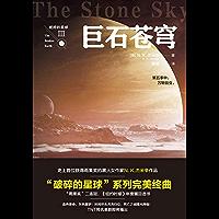 巨石苍穹 (Chinese Edition) book cover