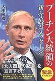プーチン大統領の新・守護霊メッセージ (OR books)