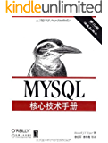 MySQL核心技术手册(第2版)