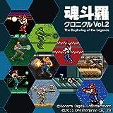 魂斗羅クロニクル Vol.2 The Beginning of the Legends