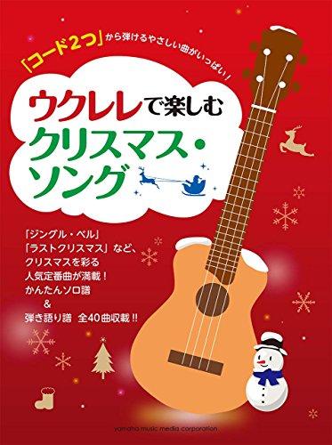「コード2つ」から弾けるやさしい曲がいっぱい!ウクレレで楽しむクリスマス・ソング