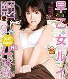早乙女ルイ BEST SELECTION HD 4時間 [Blu-ray]