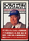 img - for Sam Walton, Made in America: My Story [Japanese Edition] book / textbook / text book