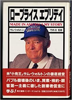 image for Sam Walton, Made in America: My Story [Japanese Edition]