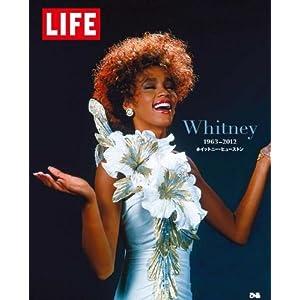 『LIFE特別編集 ホイットニー・ヒューストン Whitney 1963-2012』
