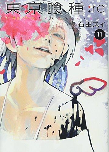 東京喰種 トーキョーグール : re 11 (ヤングジャンプコミックス)