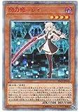 遊戯王 日本語版 20CP-JPC02 Sky Striker Ace - Raye 閃刀姫-レイ (20thシークレットレア)