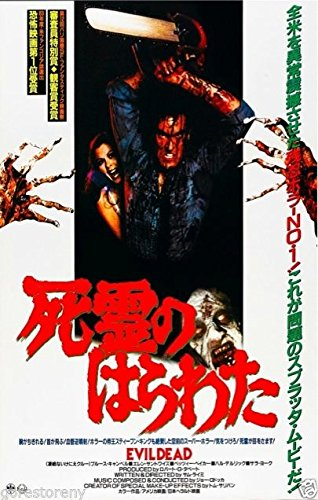 Evil Dead Japanese Movie Poster  24x36